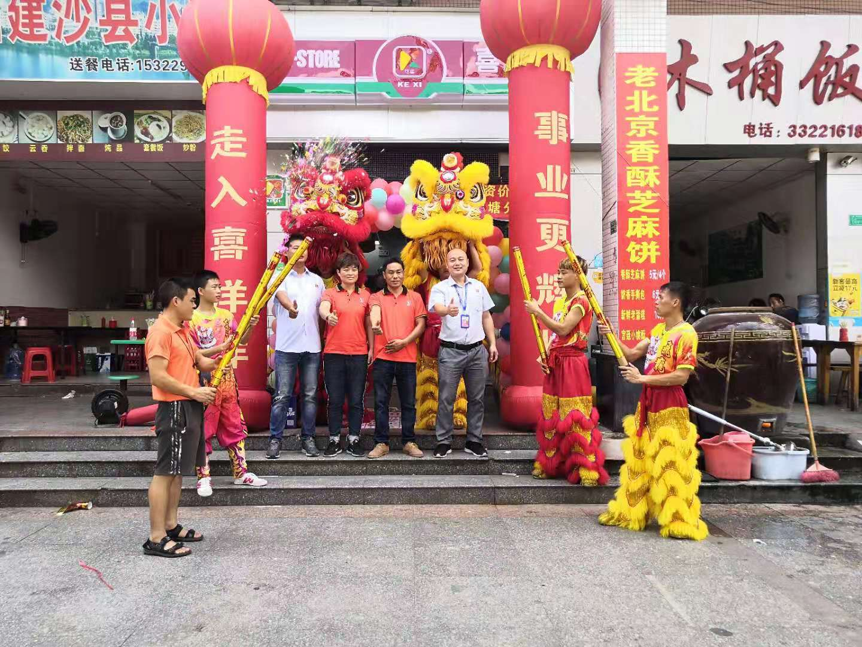 喜洋洋便利店全体同仁热烈庆祝厚街宝塘分店9月1日火爆开业