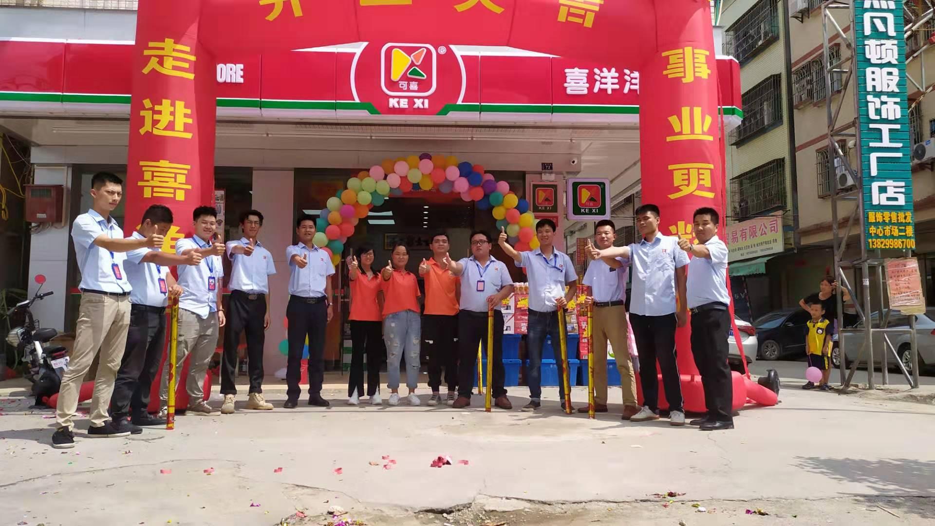 热烈祝贺喜洋洋惠城中心一分店9月17日盛大开业