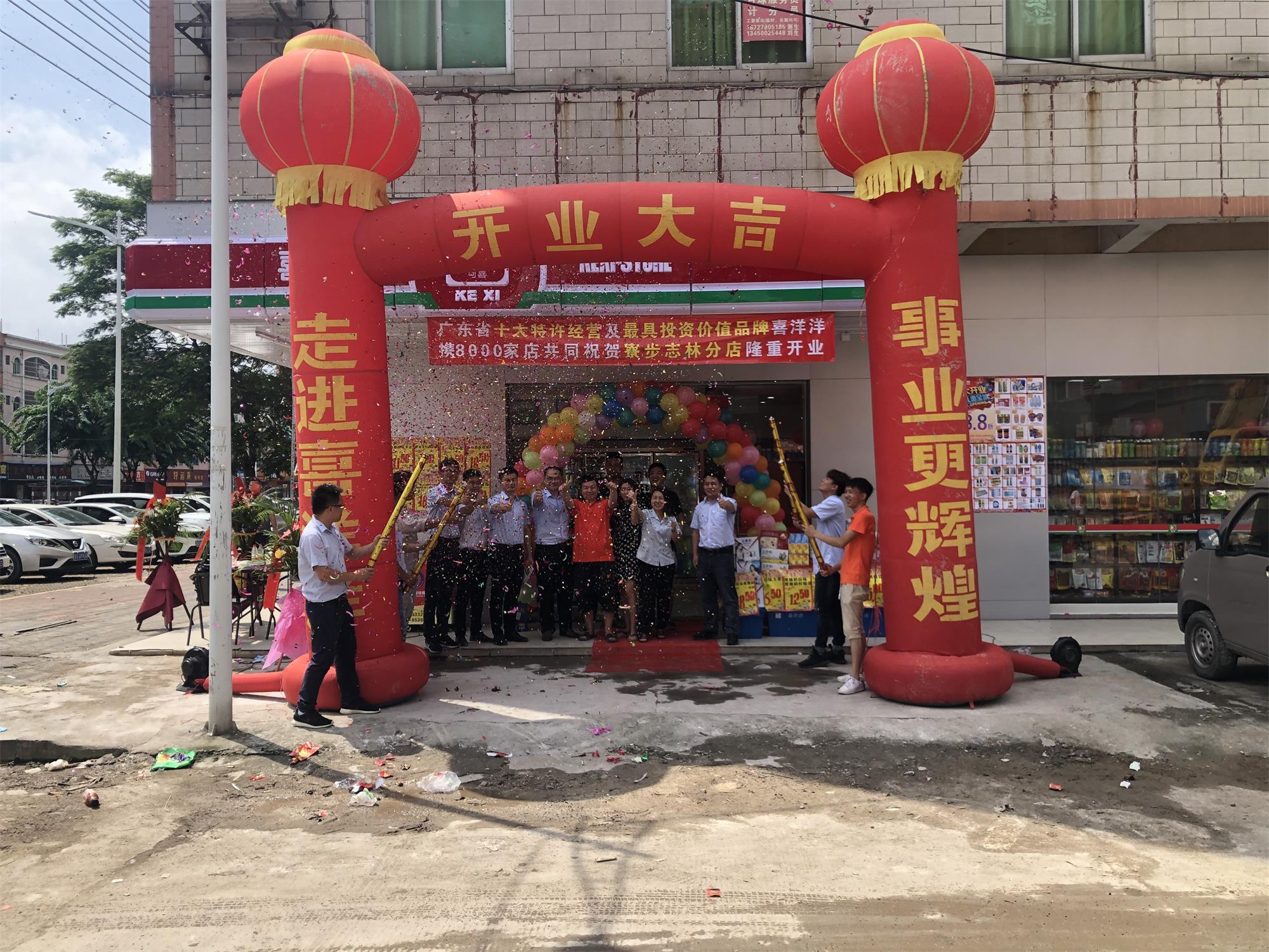 喜洋洋便利店寮步志林分店7月13日隆重开业