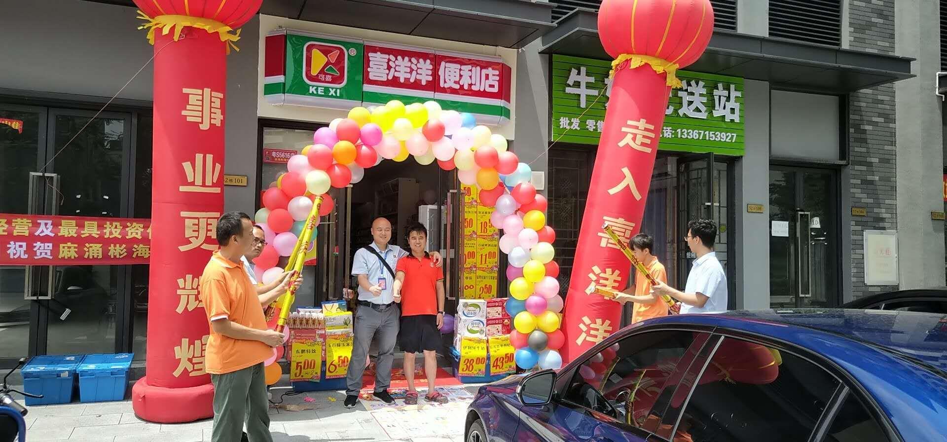 热烈祝贺喜洋洋6月3日又迎来新店开业:麻涌彬海分店