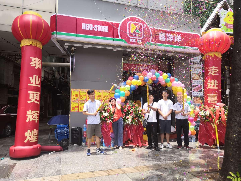 喜洋洋便利店全体员工恭祝厚街君濠分店5月31日隆重开业