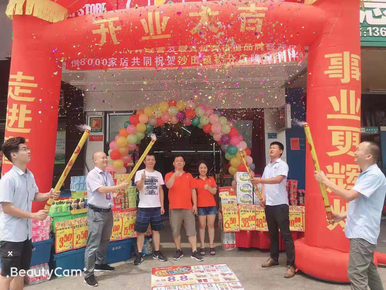 热烈庆祝喜洋洋便利店沙田镇标分店7月28日盛大开业