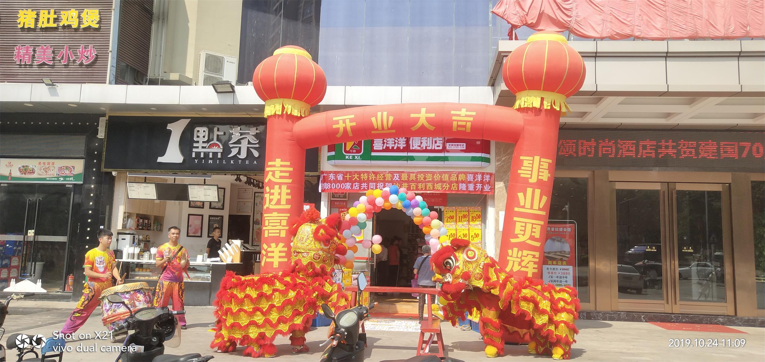 热烈祝贺喜洋洋10月24日又迎来新店开业:沙井百利西城分店