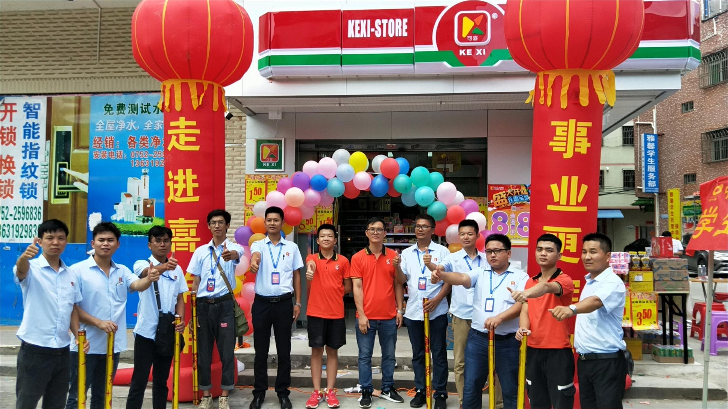 热烈庆祝喜洋洋便利店惠城三栋小学一分店8月31日盛大开业