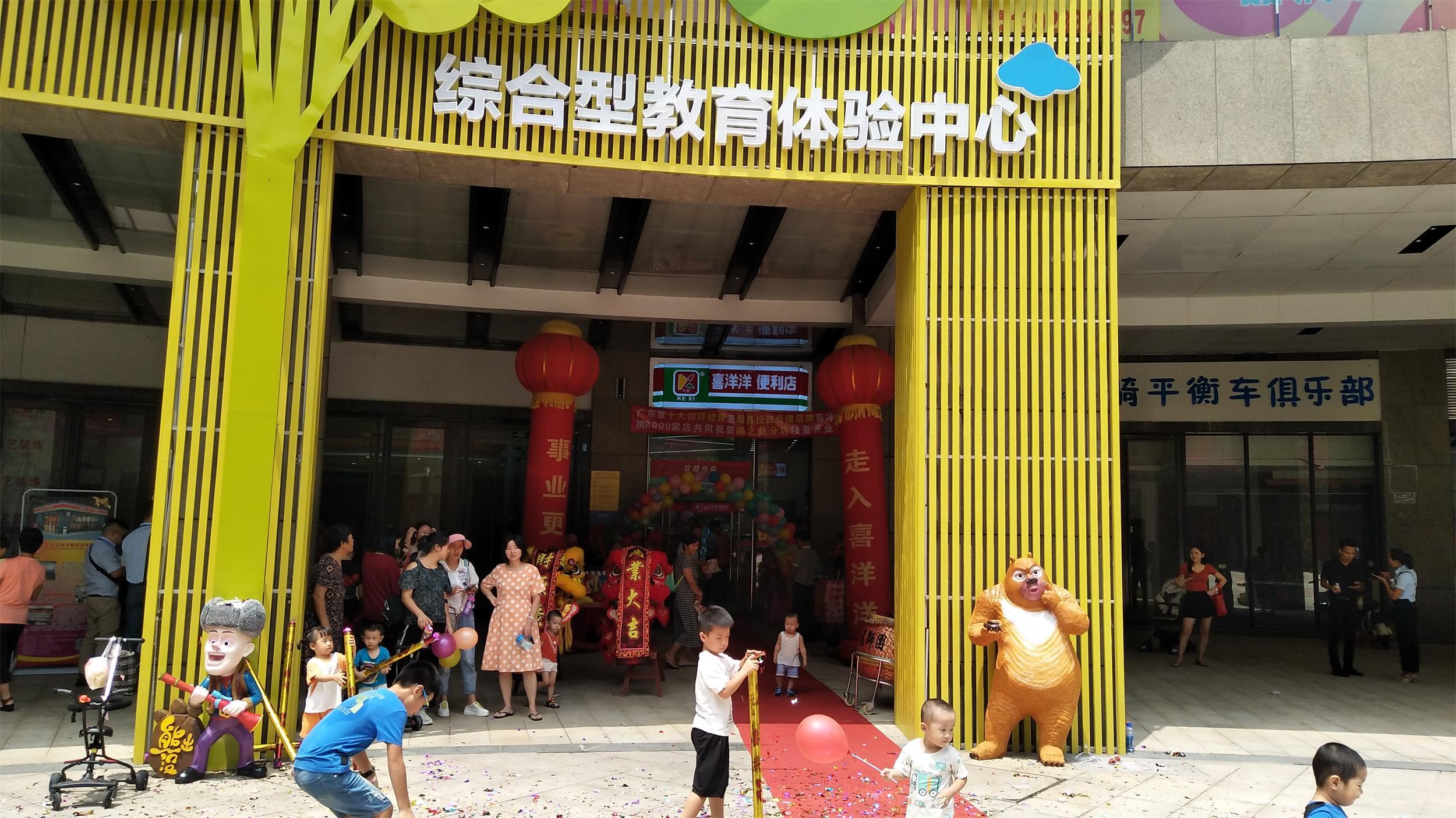 喜洋洋便利店全体同仁祝贺英之皇分店8月22日开业大吉