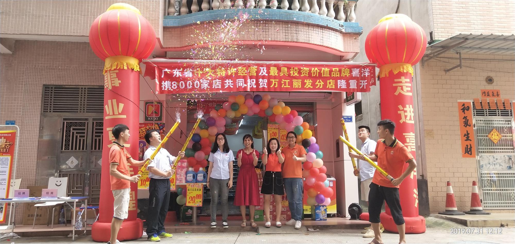 喜洋洋全体员工热烈庆祝万江丽发分店7月31日隆重开业!