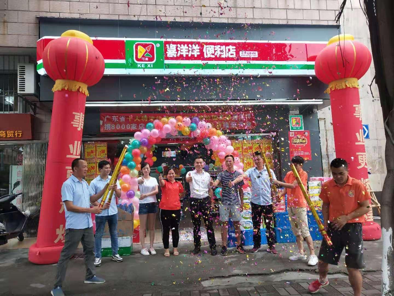 喜洋洋便利店全体同仁热烈庆祝韶关莱斯分店8月2日火爆开业