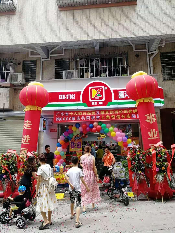 热烈庆祝喜洋洋便利店上角恒信分店7月11日盛大开业