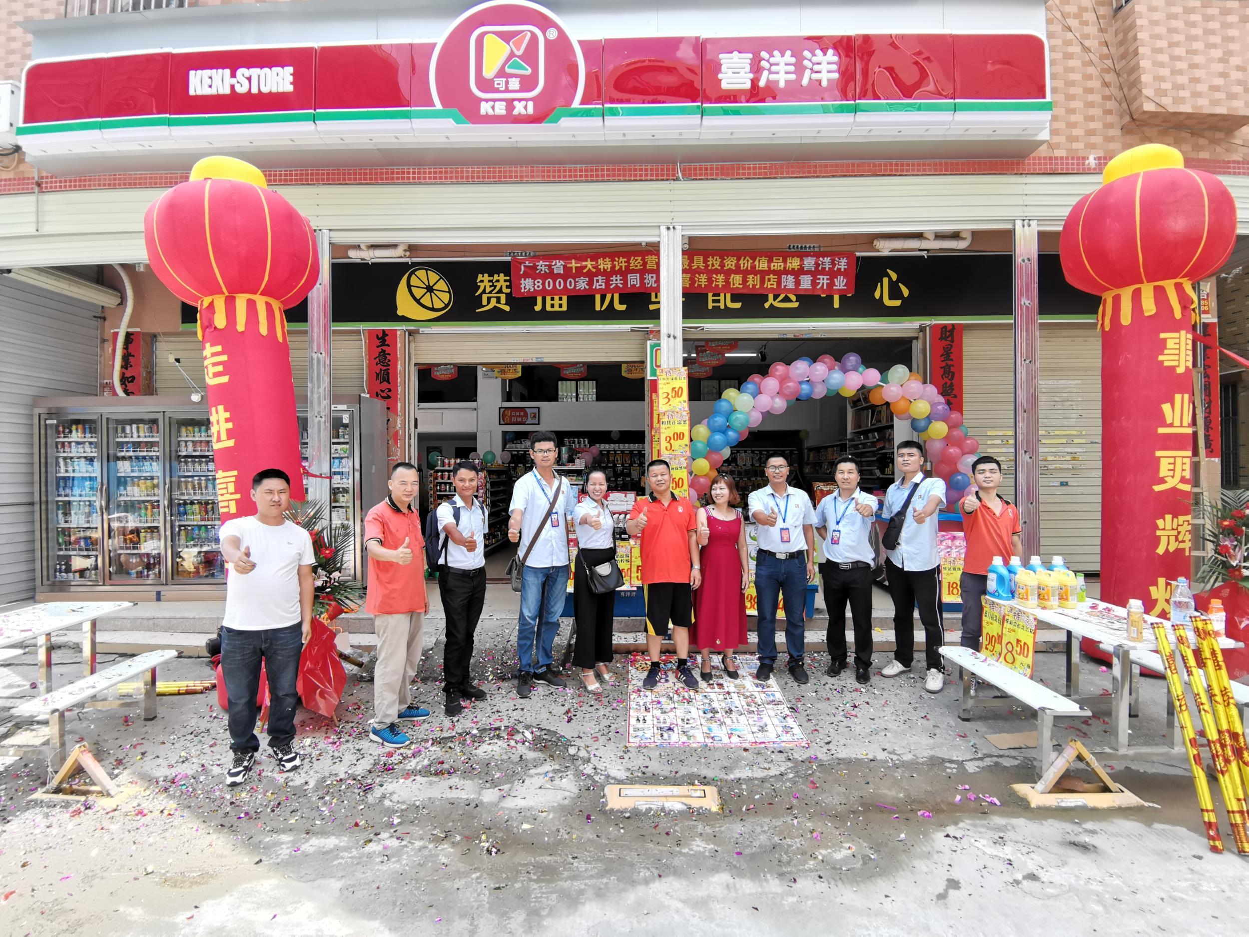 热烈庆祝喜洋洋便利店惠阳威宇一分店9月10日盛大开业