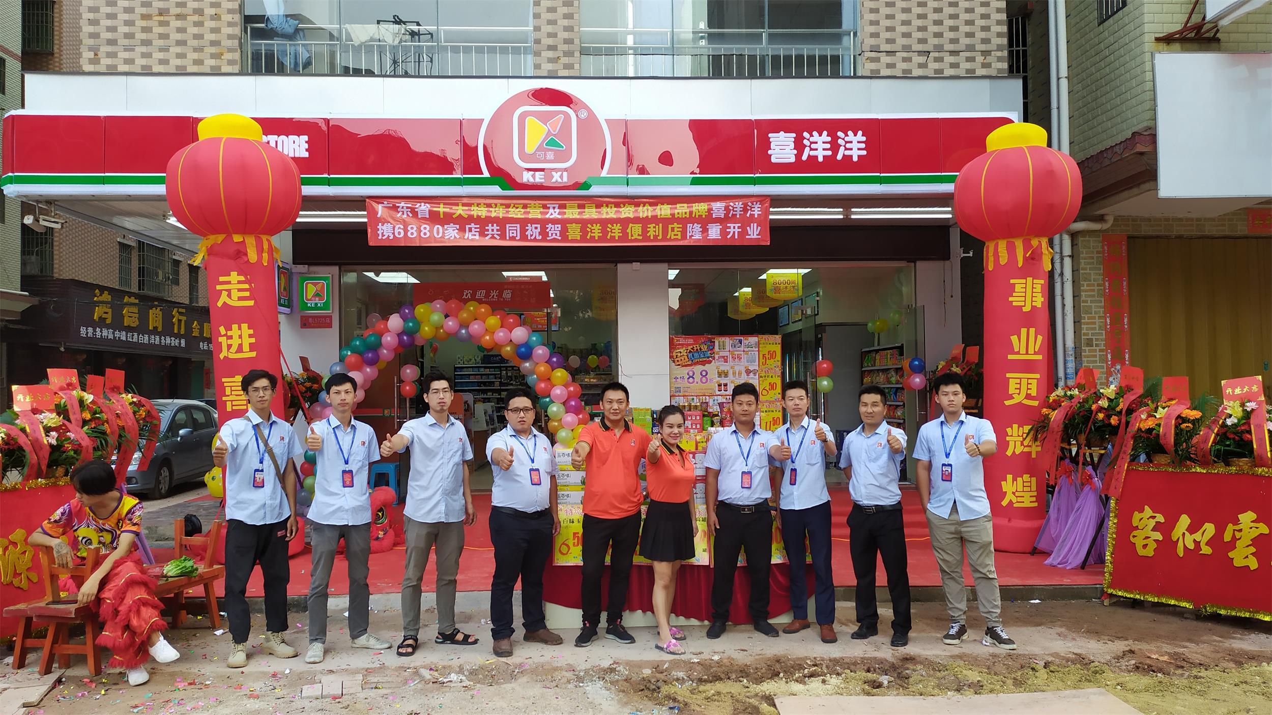 喜洋洋便利店全体员工恭祝惠城白云一分店9月8日隆重开业