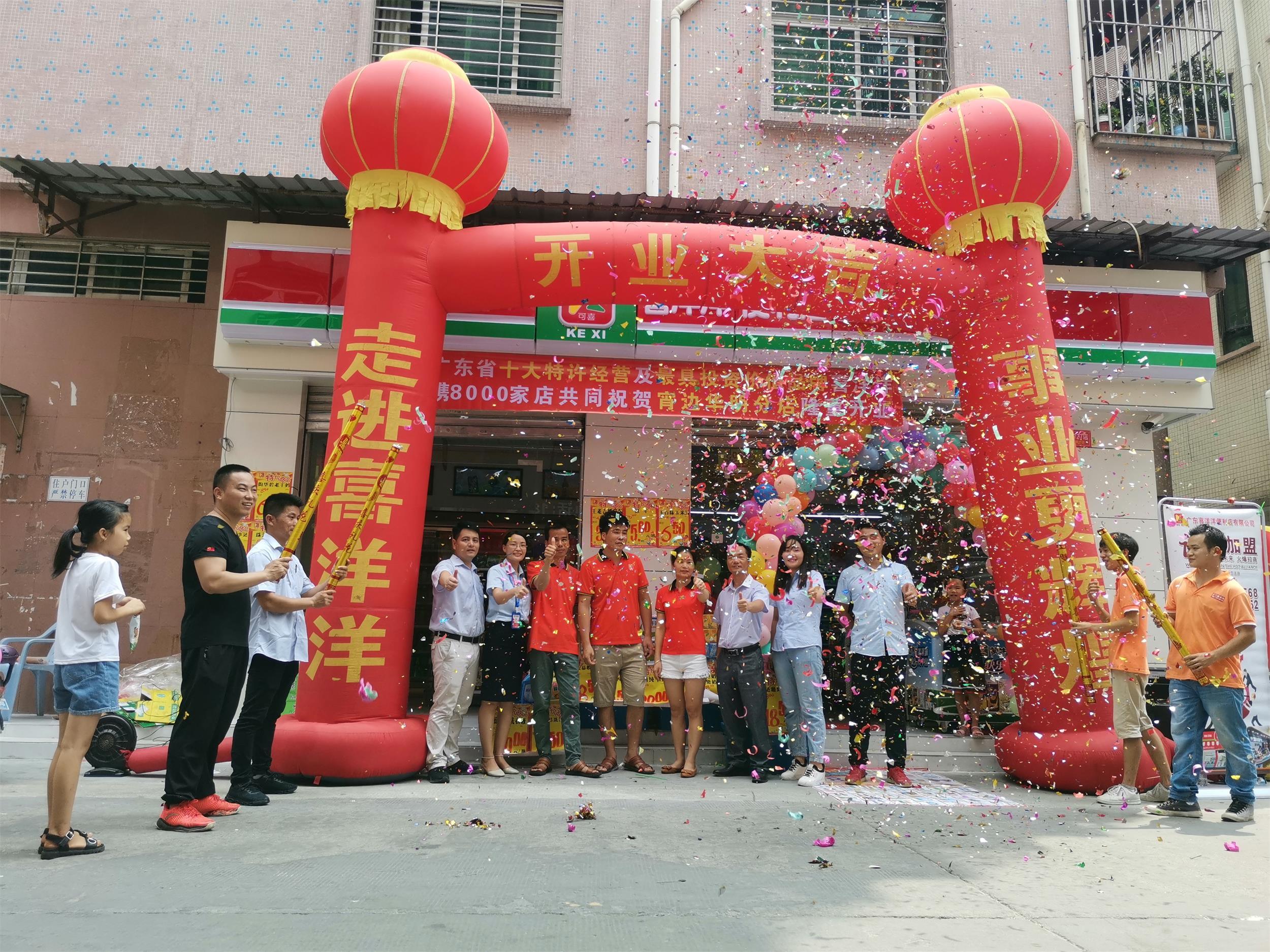 喜洋洋便利店长安华明分店9月14日隆重开业