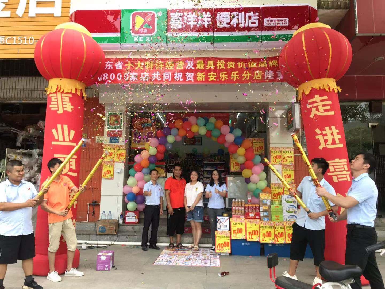 热烈庆祝喜洋洋便利店长安乐乐分店8月10日盛大开业