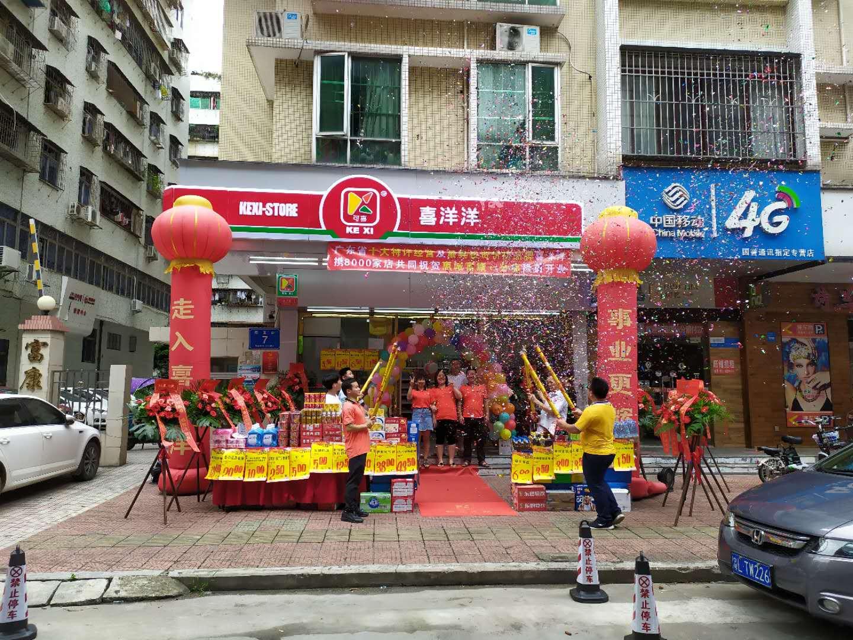 热烈祝贺喜洋洋惠城富康一分店6月18日盛大开业