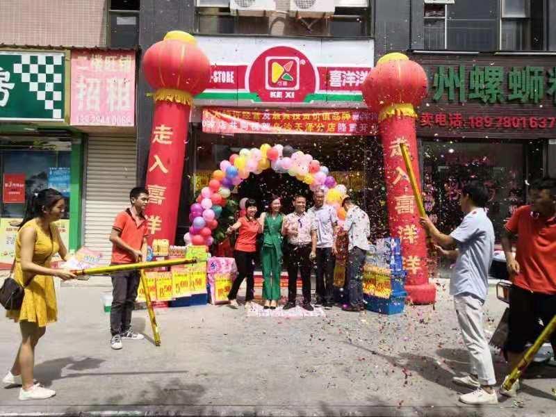 喜洋洋便利店全体员工恭祝乌沙天泽分店7月28日隆重开业