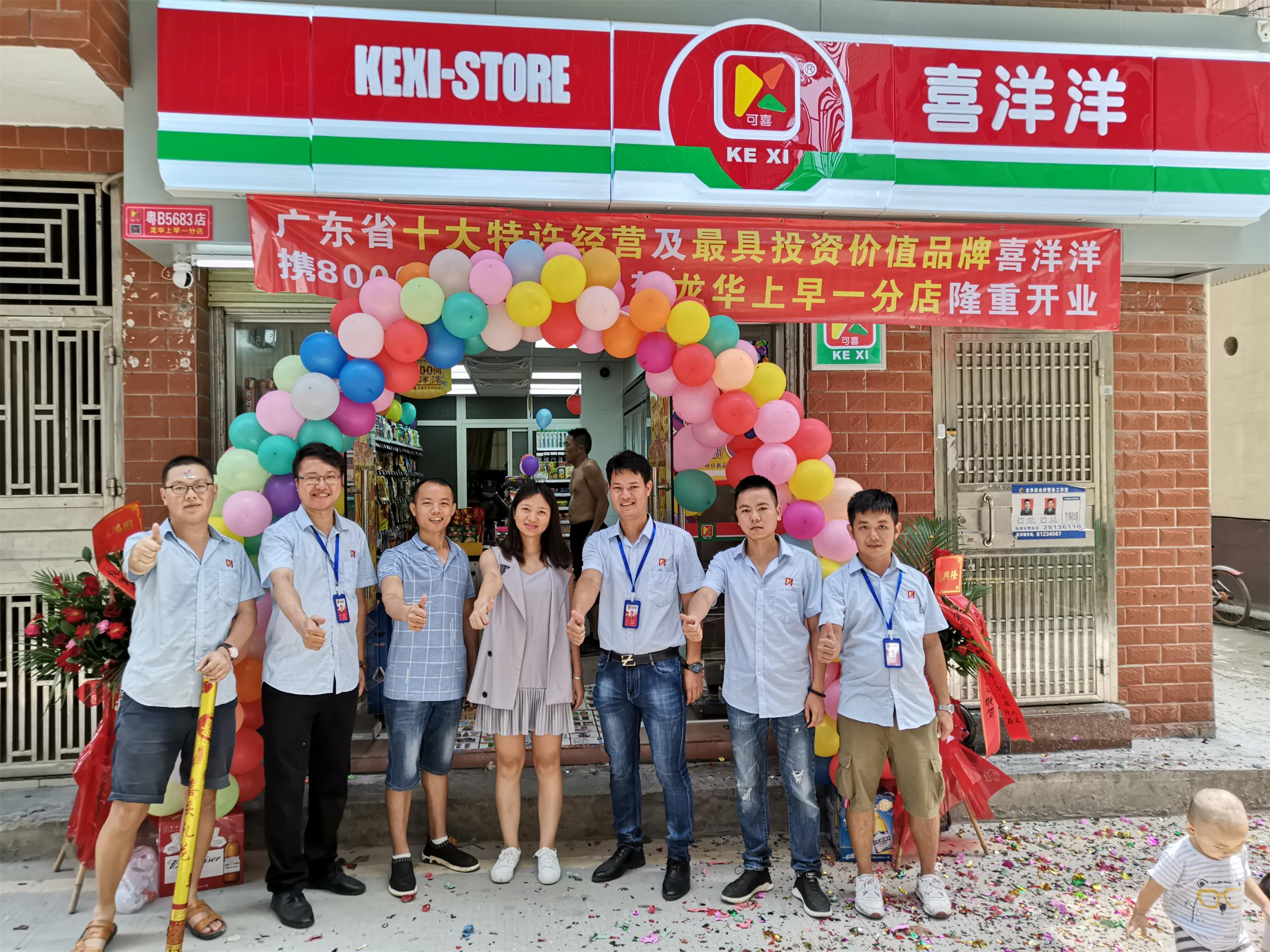 热烈祝贺喜洋洋7月20日又迎来新店开业:龙华上早一分店