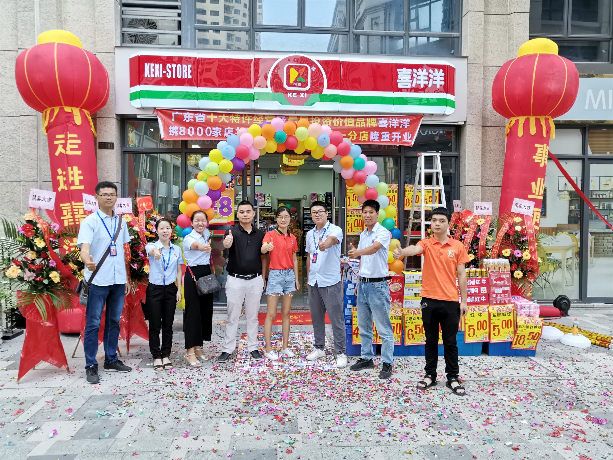 热烈祝贺喜洋洋9月25日又迎来新店开业:大亚湾锦地一分店