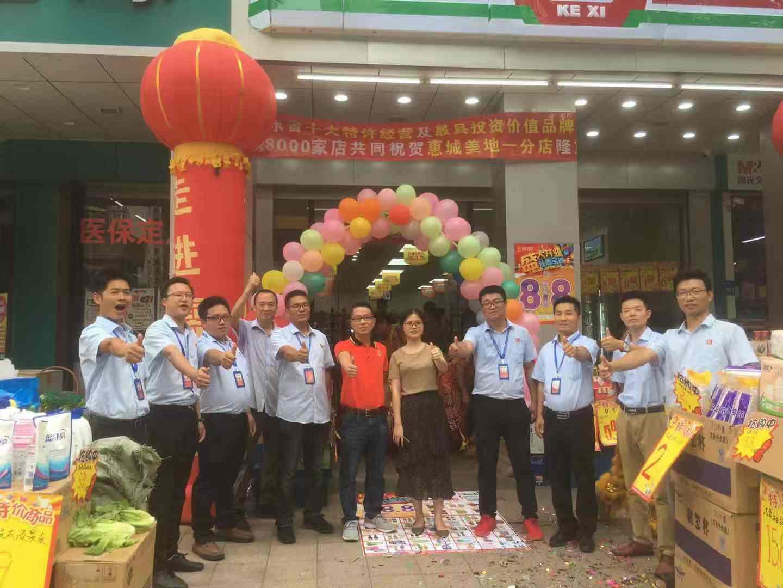 热烈祝贺喜洋洋惠城美地一分店8月17日盛大开业