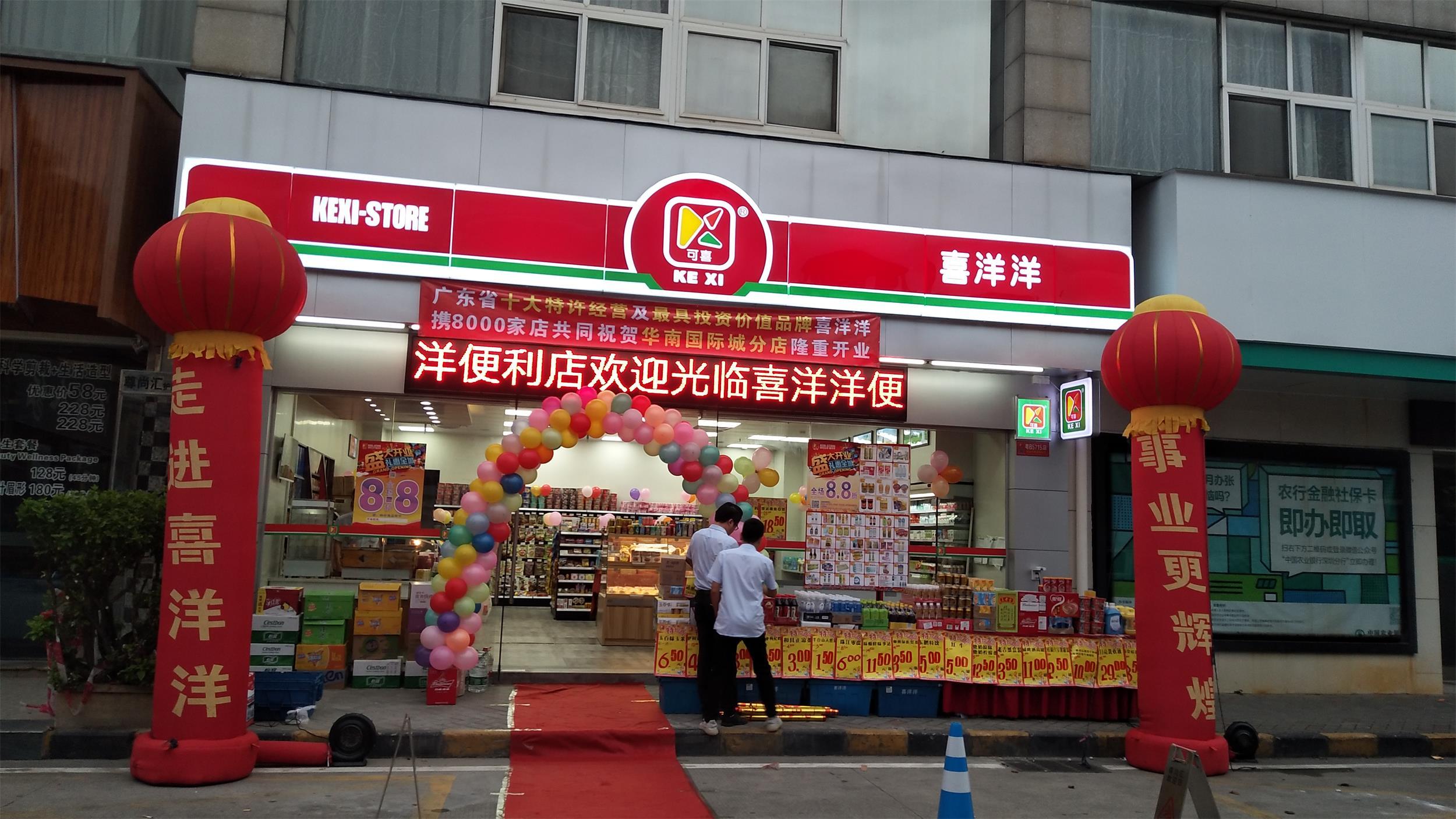 热烈祝贺喜洋洋深圳平湖华南国际分店8月31日盛大开业