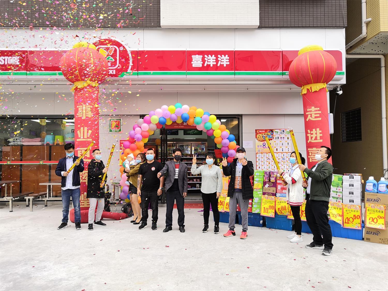 喜洋洋便利店全体员工恭祝石碣凌锋分店4月2日隆重开业