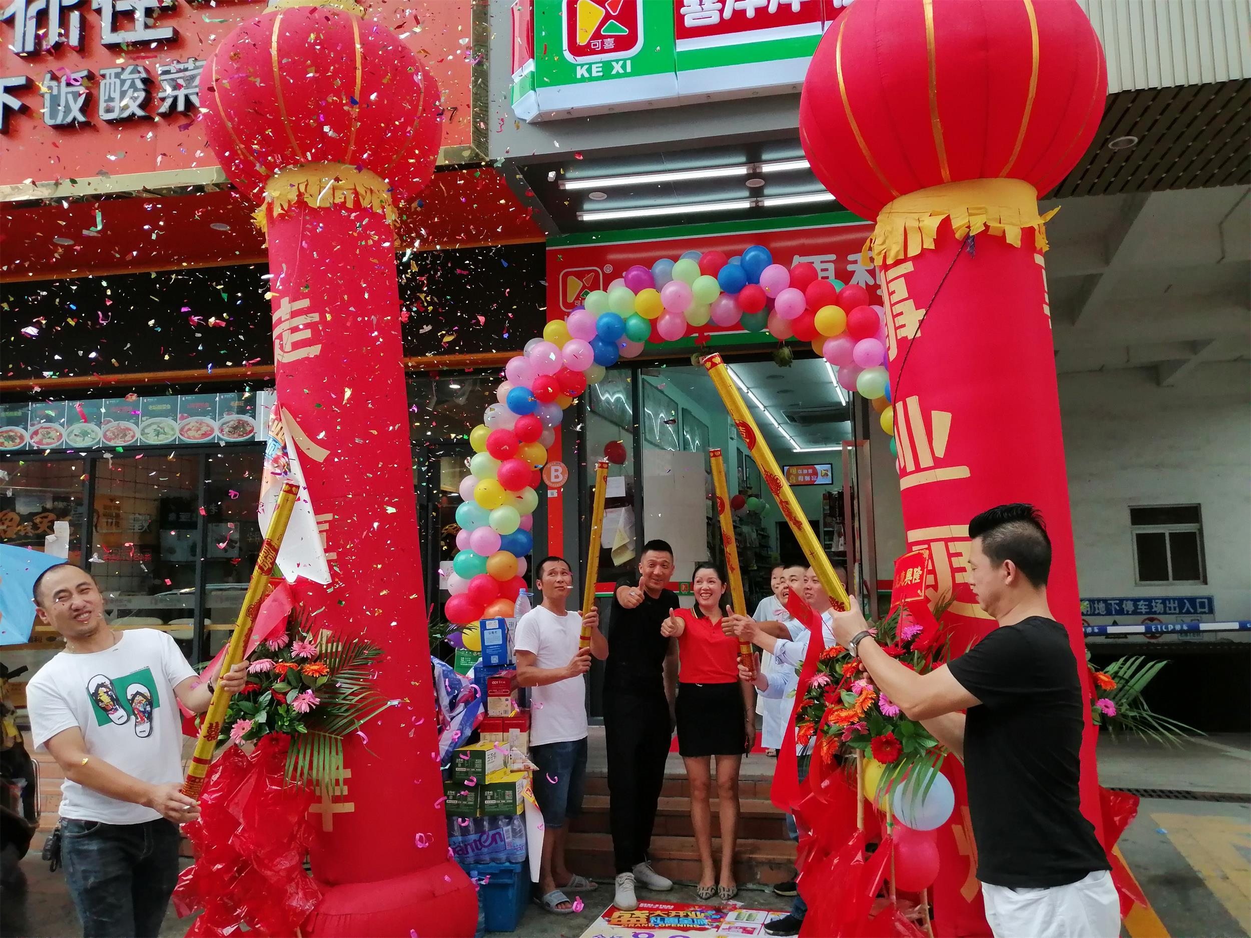 喜洋洋全体员工热烈庆祝沙井百佳华分店9月14日隆重开业!