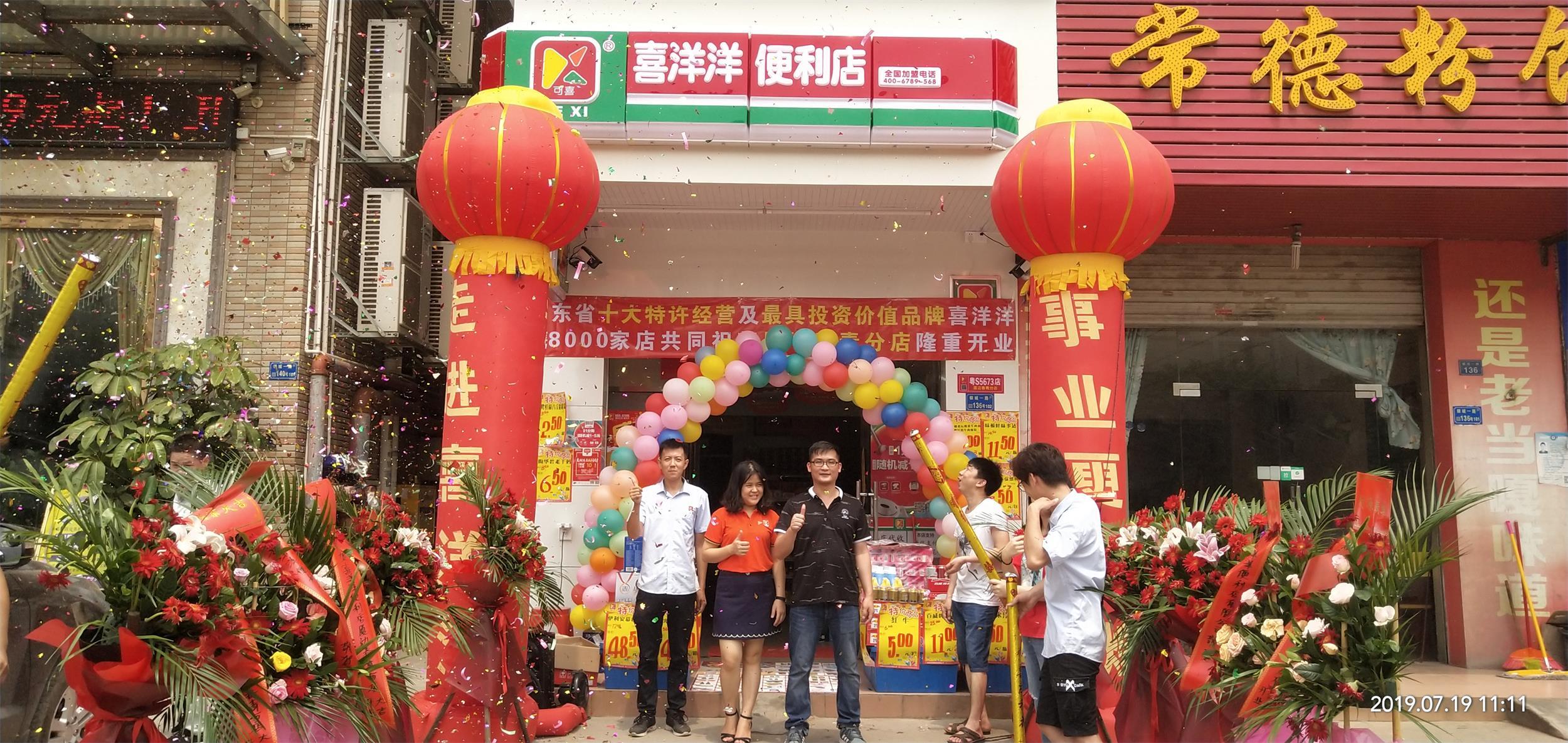 热烈祝贺喜洋洋7月19日又迎来新店开业:厦边青春分店