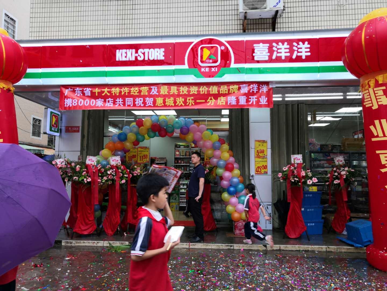 热烈庆祝喜洋洋便利店惠城欢乐一分店6月12日盛大开业