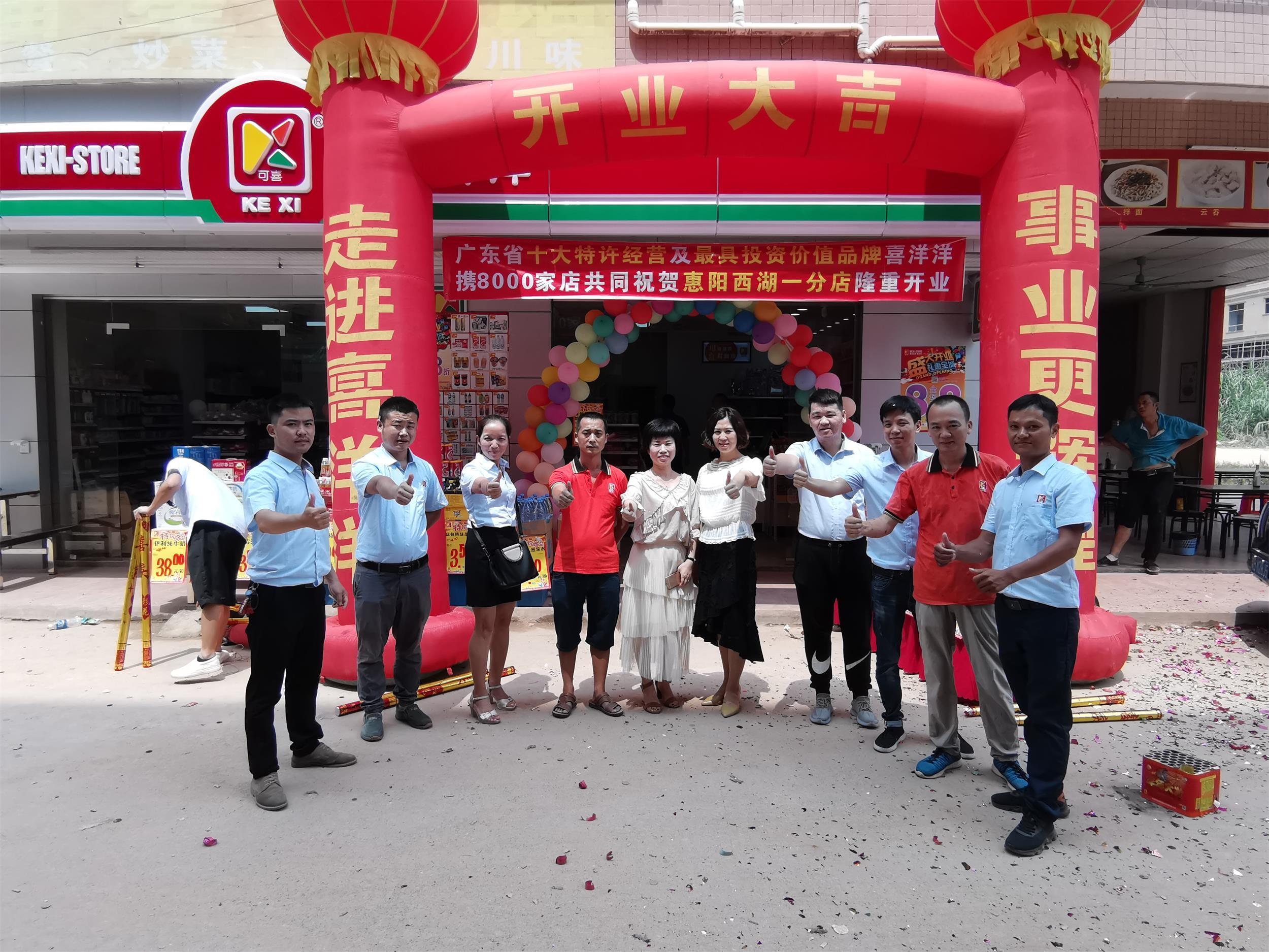 喜洋洋便利店惠阳西湖分店8月10日隆重开业