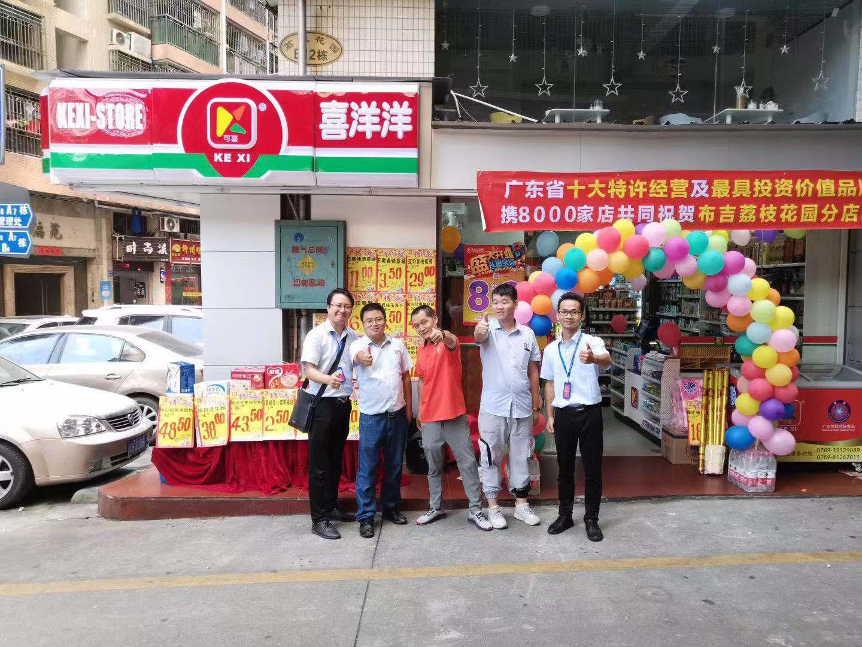 热烈祝贺喜洋洋9月26日又迎来新店开业:深圳荔枝花园分店