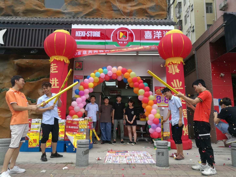 喜洋洋便利店全体同仁热烈庆祝宝安福龙分店6月18日火爆开业