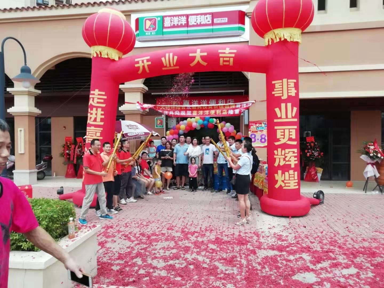 喜洋洋便利店全体员工恭祝惠阳半岛分店7月8日隆重开业