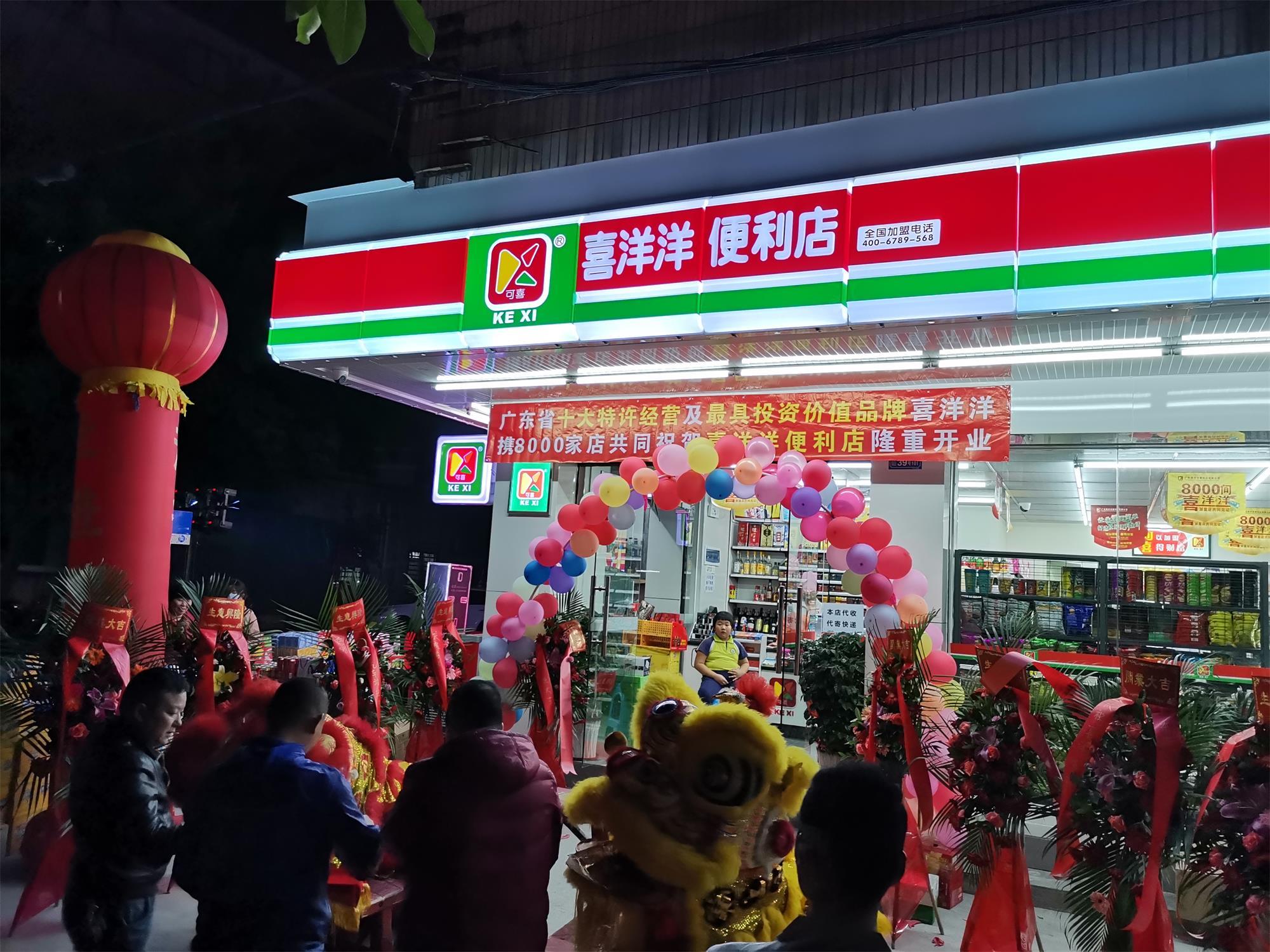 喜洋洋全体员工热烈庆祝上沙福祥路分店12月3日隆重开业!