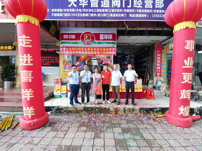 热烈祝贺喜洋洋8月3日又迎来新店开业:惠城喜多多一分店