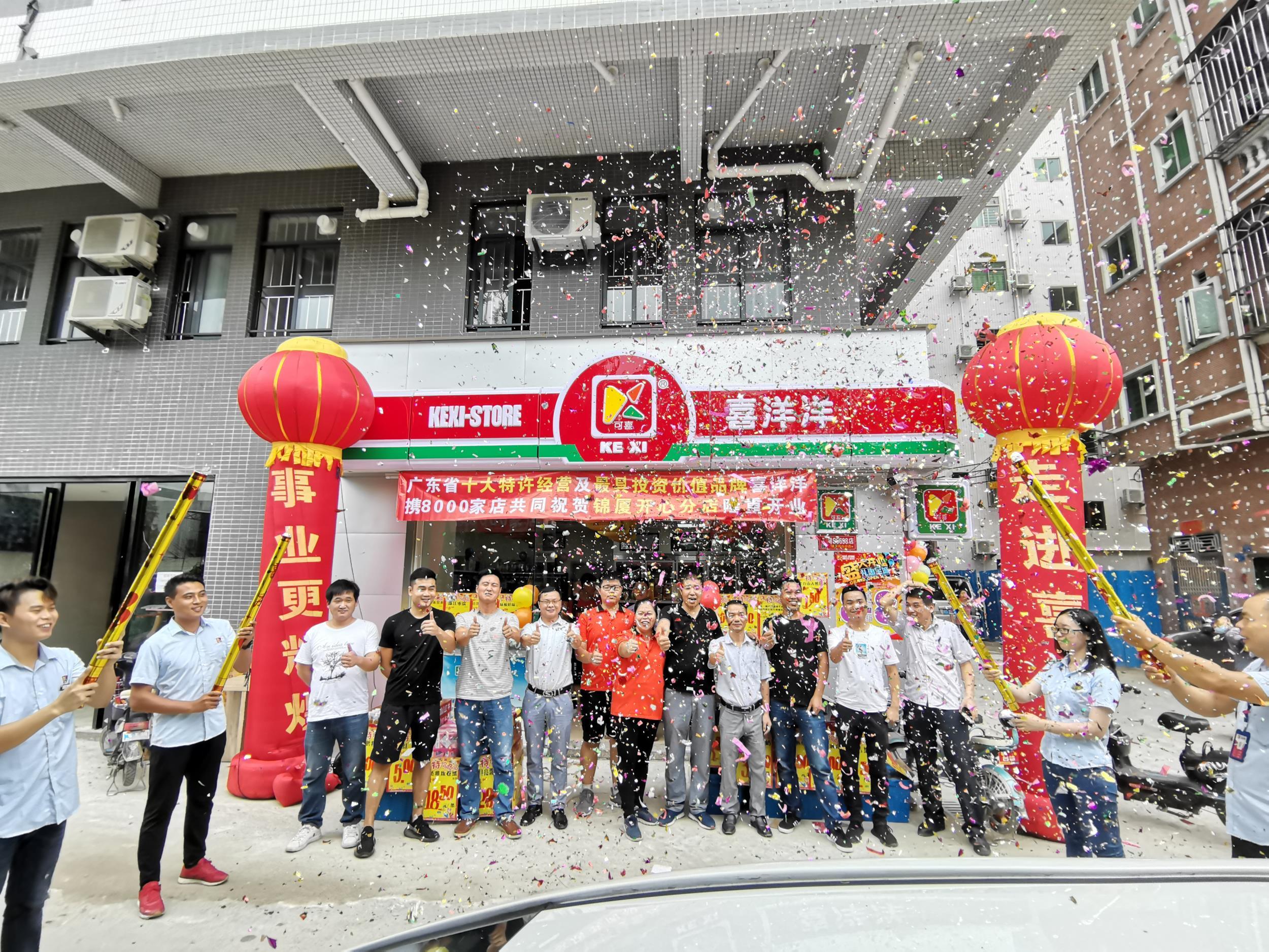 热烈祝贺喜洋洋8月4日又迎来新店开业:长安开心分店