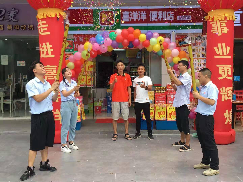 喜洋洋便利店全体同仁祝贺大岭山百鑫分店7月29日开业大吉